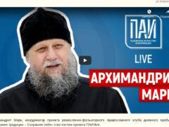 Архимандрит Марк (Быстриков), насельник Псково-Печерского монастыря, стал гостем проекта ПАИ-live