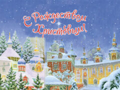Рождественское послание митрополита Псковского и Порховского Тихона