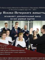 Хор Псково-Печерского монастыря объявляет набор во все хоровые партии