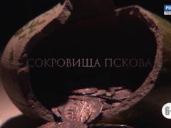 Сокровища Пскова. Реставрация