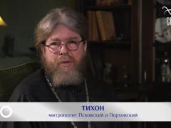 Митрополит Псковский и Порховский Тихон рассказал о духовных и политических причинах революции, а также о ее уроках в интервью на телеканале «Спас»
