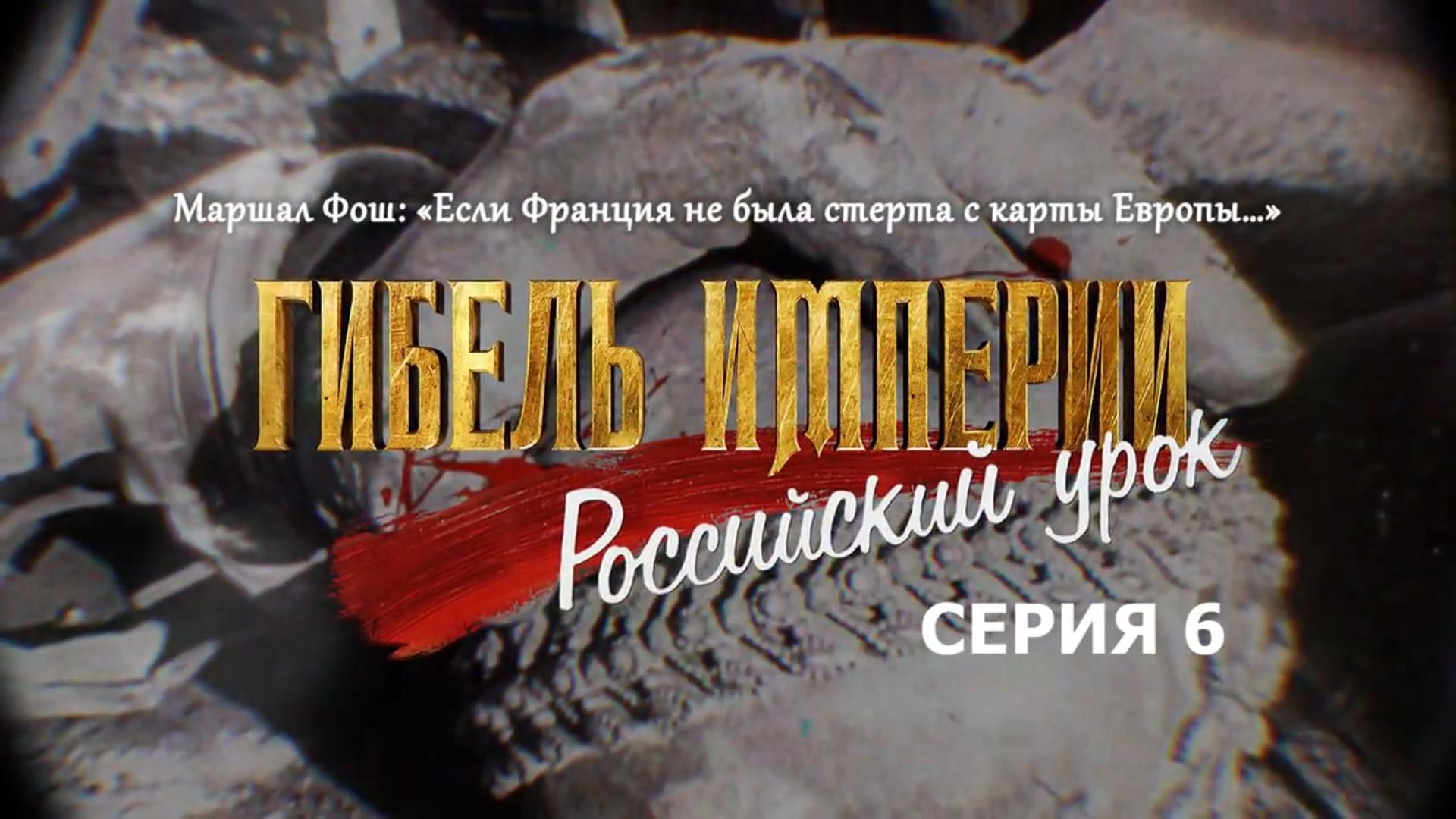 """""""Гибель империи. Российский урок"""". Серия 6"""