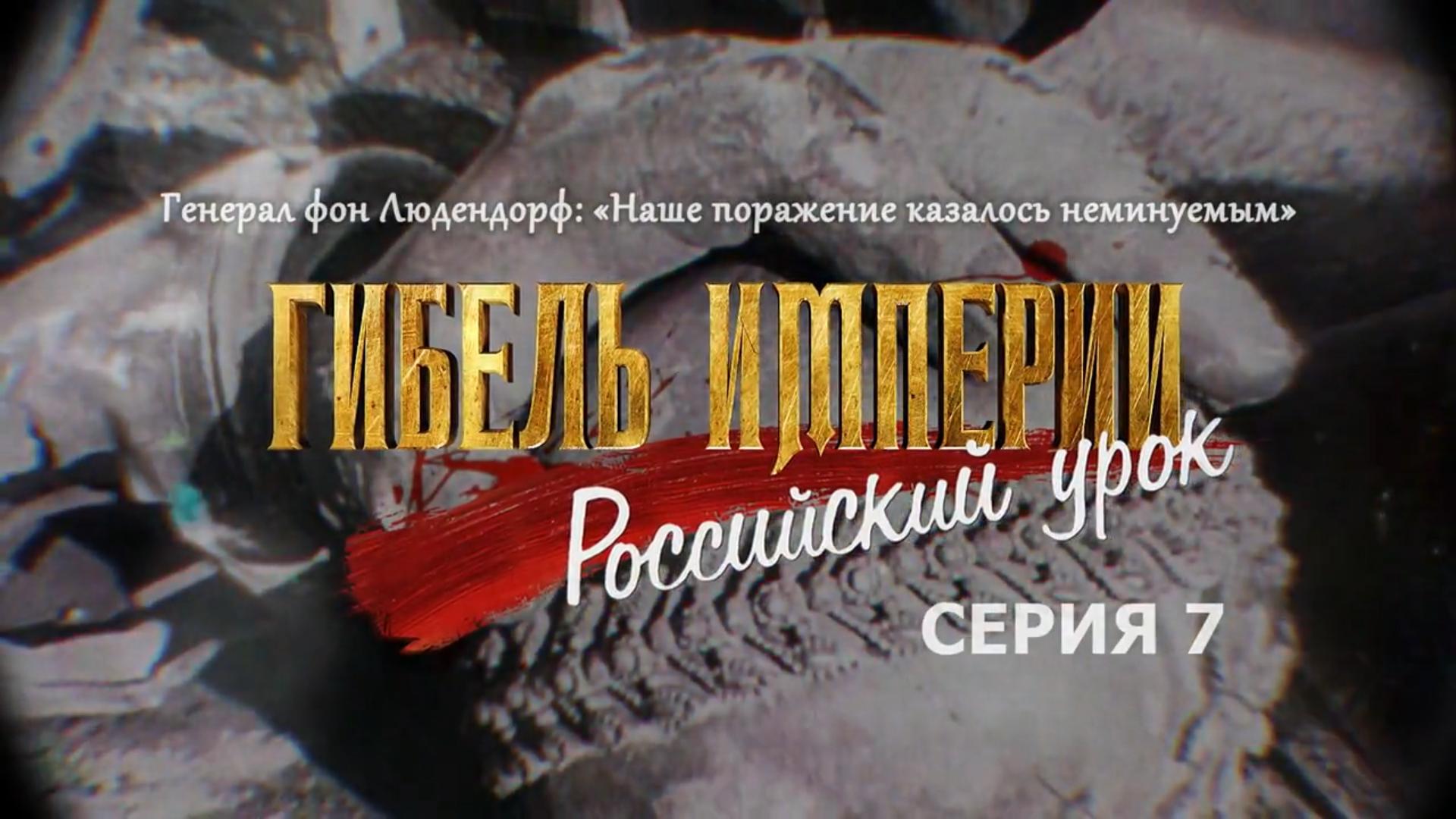 """""""Гибель империи. Российский урок"""". Серия 7"""