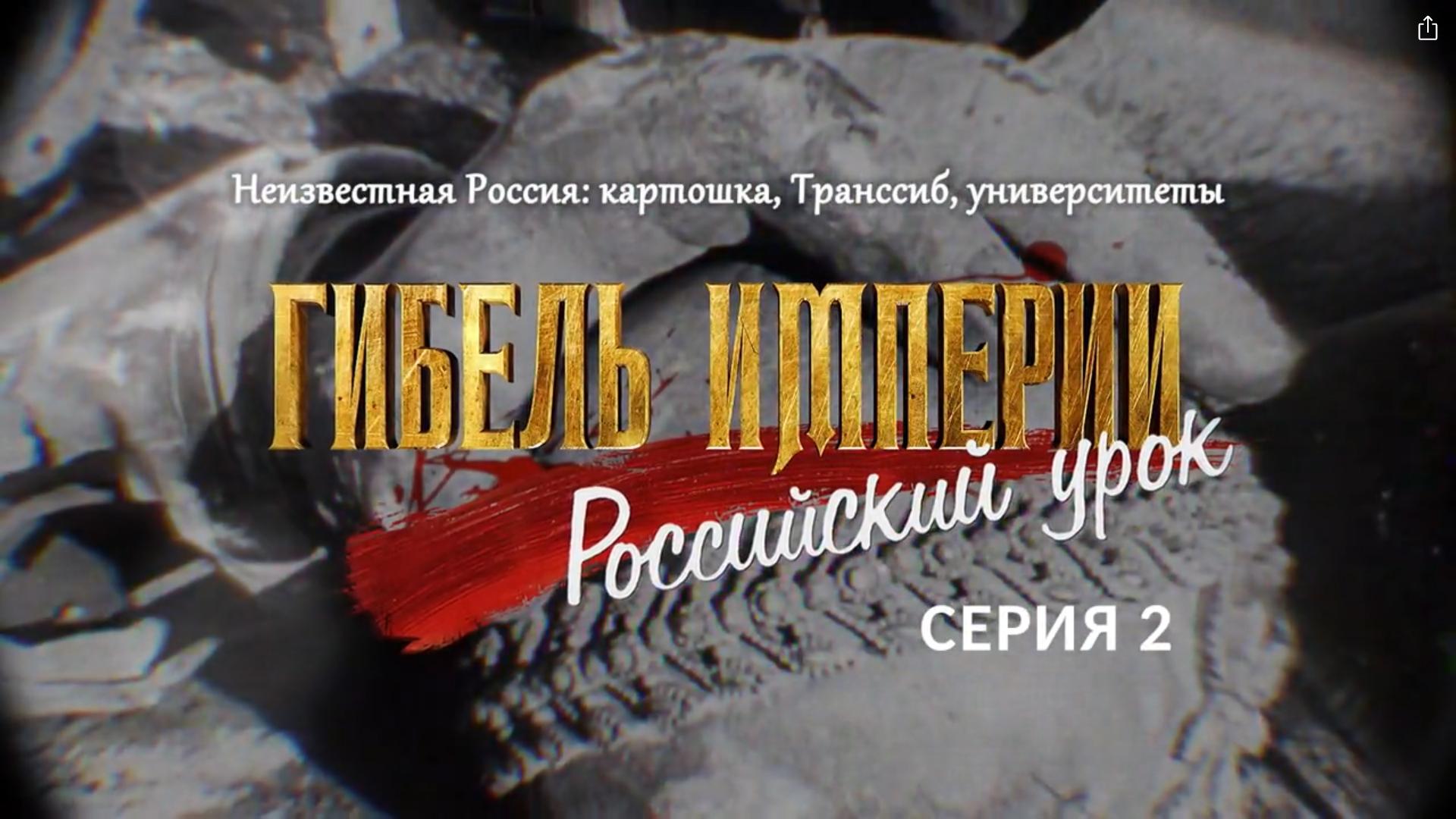 """""""Гибель империи. Российский урок"""". Серия 2"""