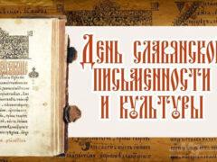 Митрополит Тихон принял участие в совещании по вопросам подготовки и проведения празднования Дня славянской письменности и культуры в 2021 году