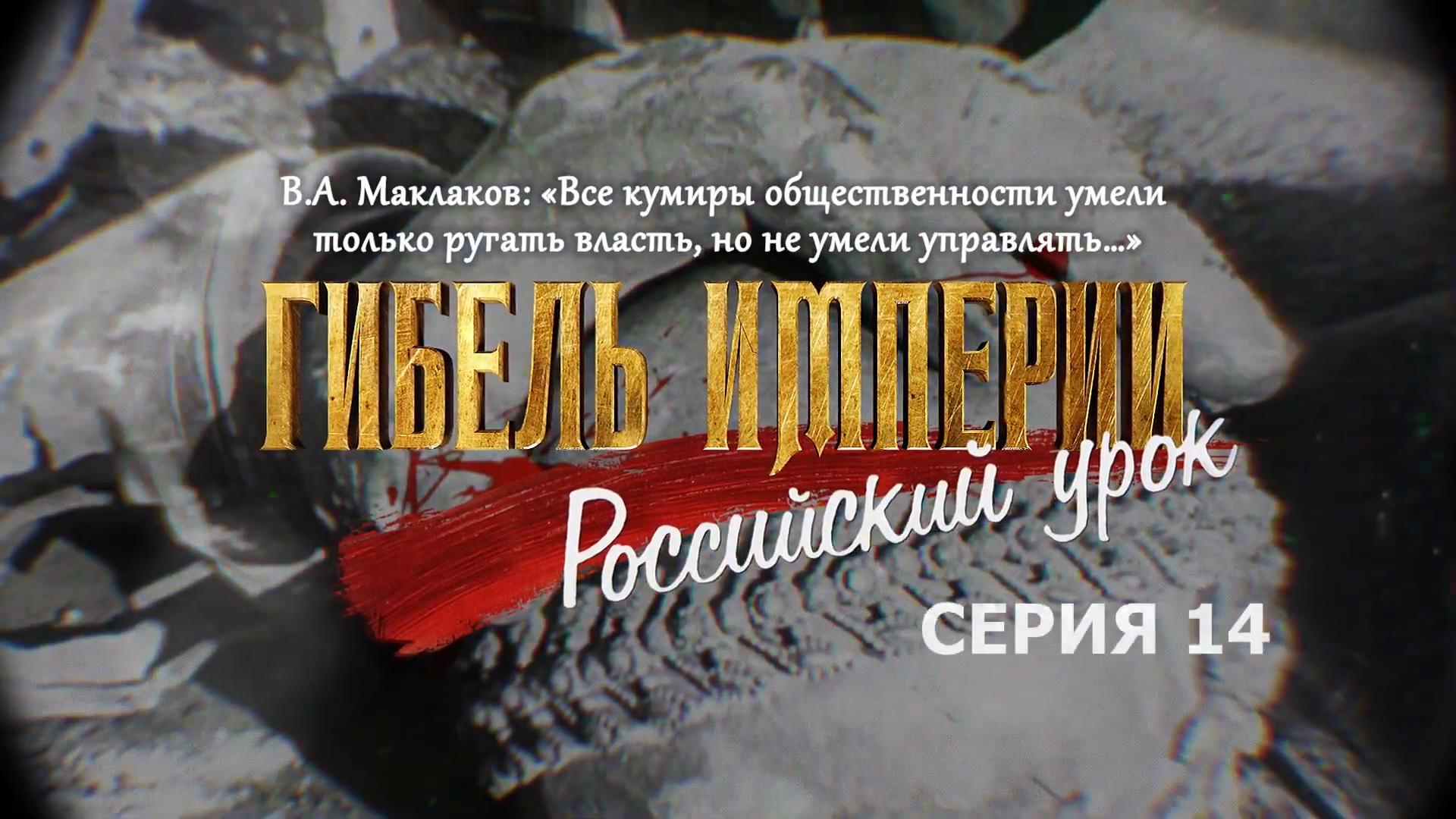 """""""Гибель империи. Российский урок"""". Серия 14"""