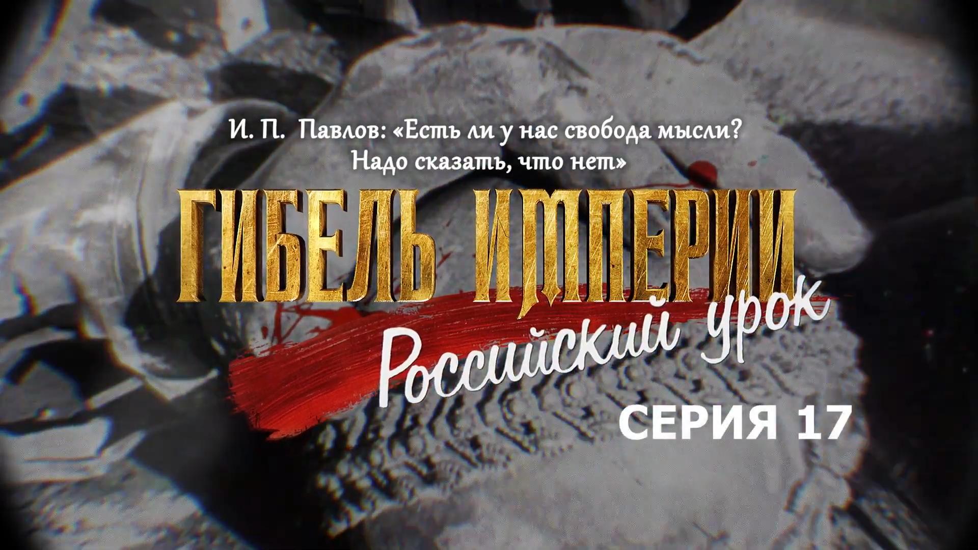 """""""Гибель империи. Российский урок"""". Серия 17"""
