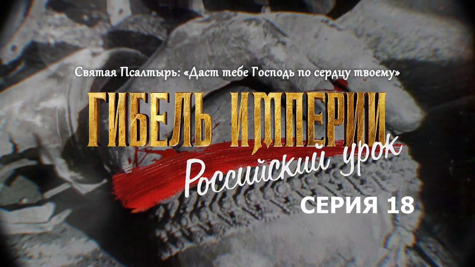 """""""Гибель империи. Российский урок"""". Серия 18"""