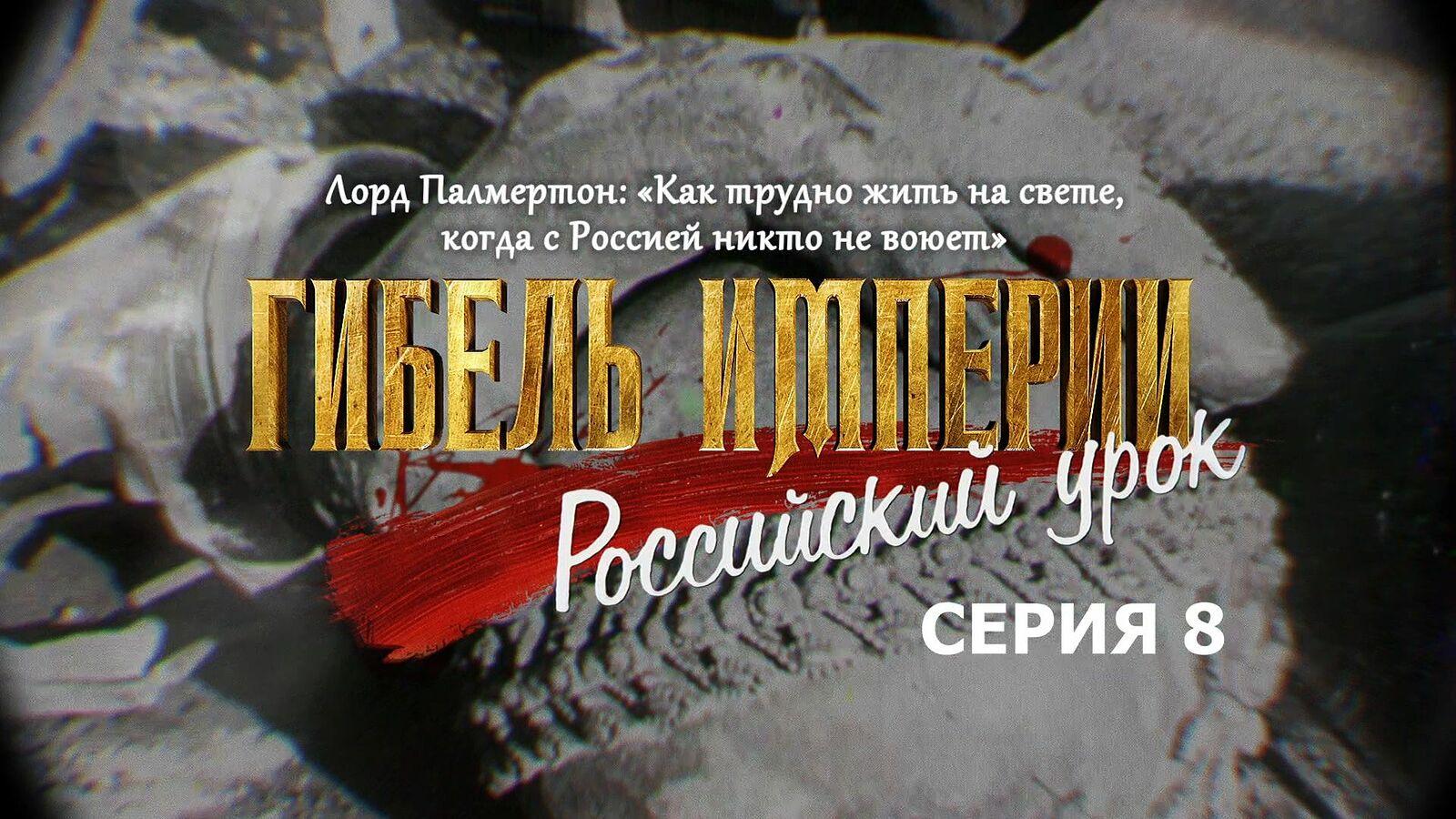 """""""Гибель империи. Российский урок"""". Серия 8"""