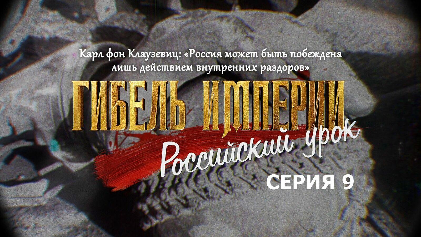 """""""Гибель империи. Российский урок"""". Серия 9"""