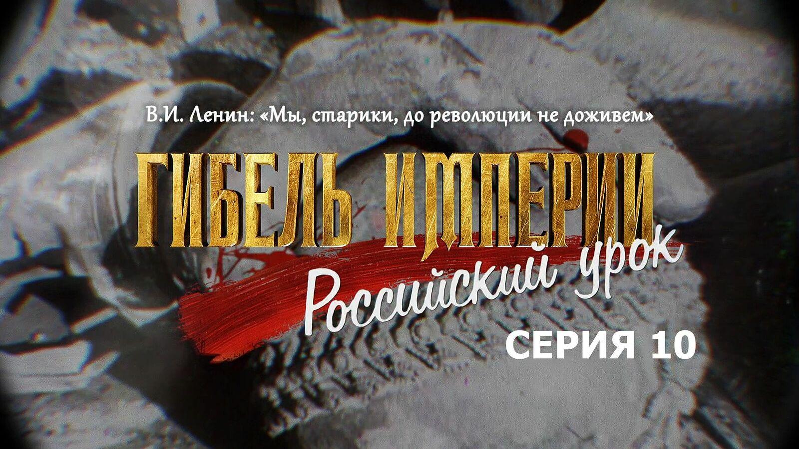 """""""Гибель империи. Российский урок"""". Серия 10"""