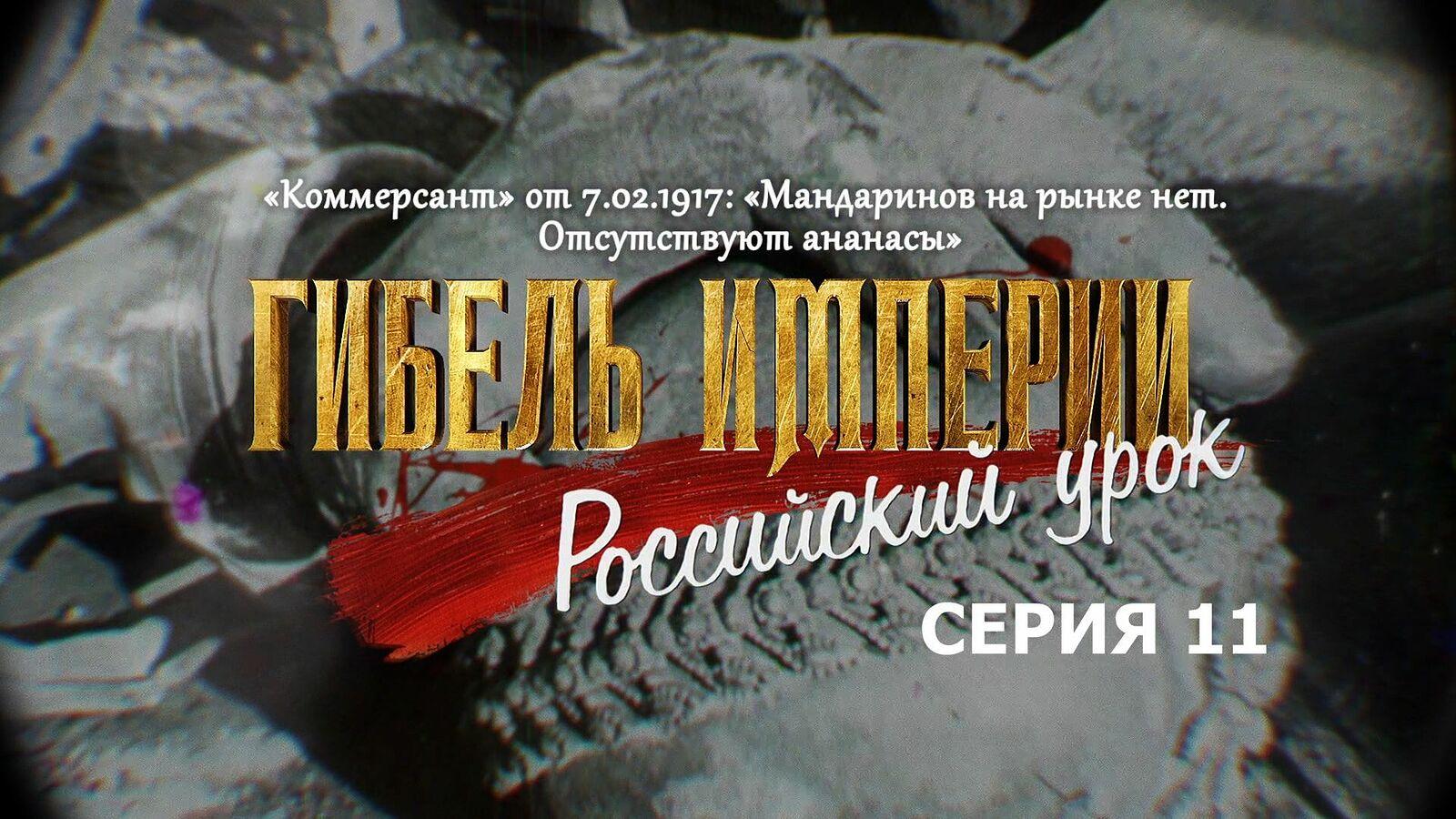 """""""Гибель империи. Российский урок"""". Серия 11"""