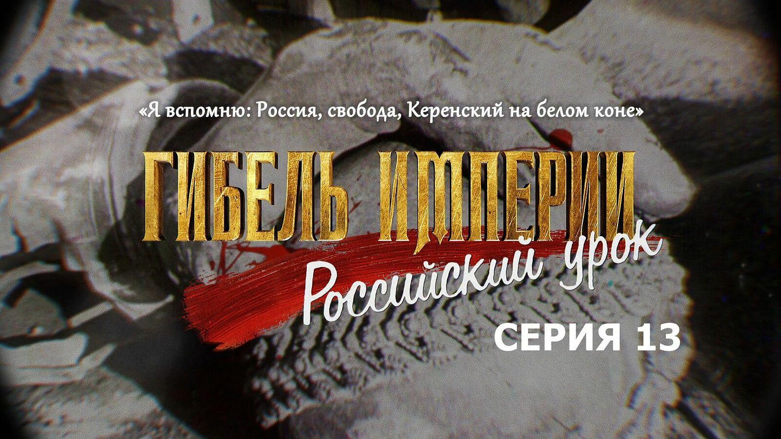 """""""Гибель империи. Российский урок"""". Серия 13"""