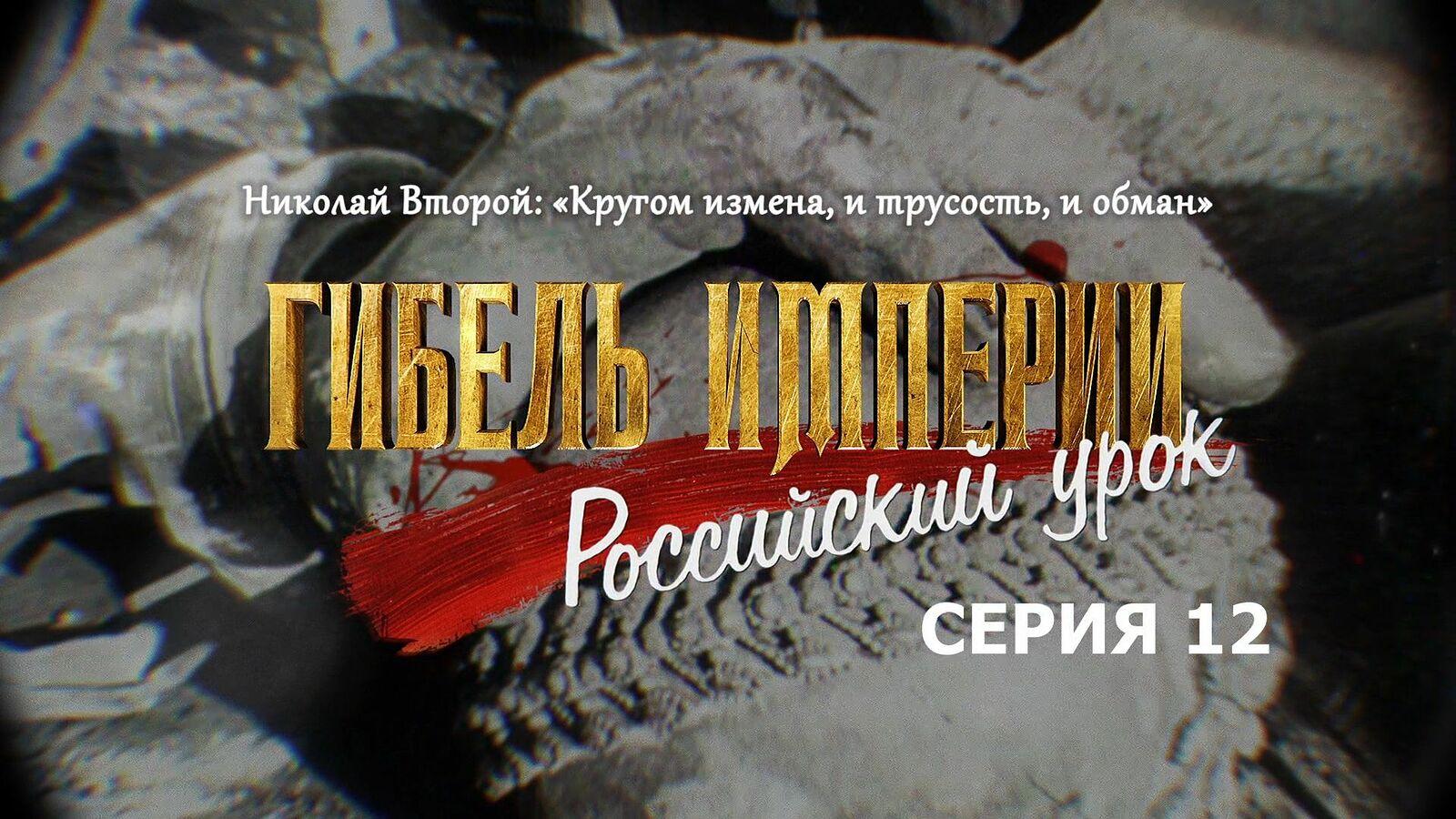 """""""Гибель империи. Российский урок"""". Серия 12"""