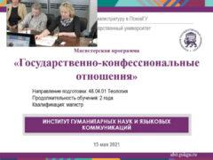 В Псковском государственном университете прошла презентация магистерской программы «Государственно-конфессиональные отношения»