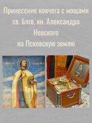 Псковская земля встречает ковчег с мощами святого князя Александра Невского