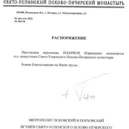 Распоряжение митрополита Тихона о назначении исполняющего обязанности наместника Свято-Успенского Псково-Печерского монастыря